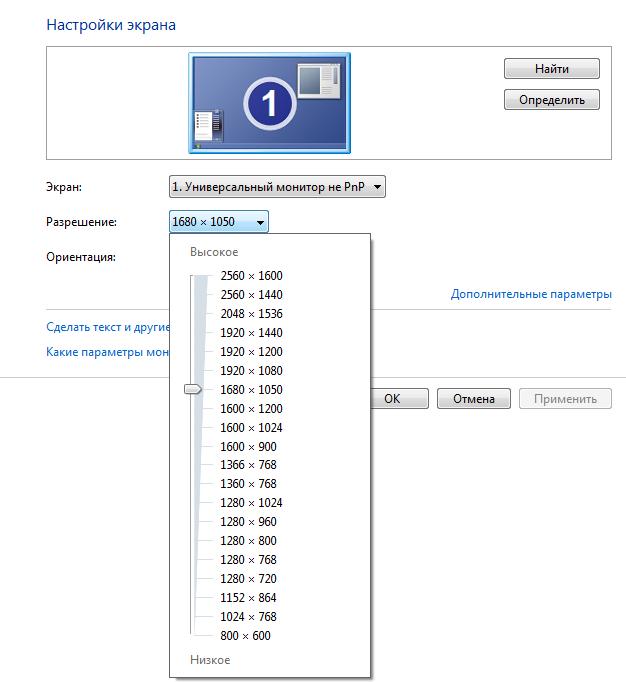 Определить разрешение экрана онлайн. узнать разрешение монитора с помощью бесплатного сервиса.