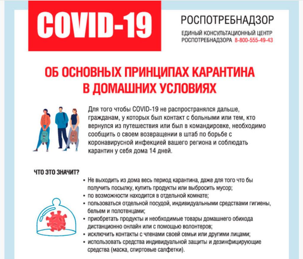 Карантин в москве: что это такое и что делать, чтобы избежать гриппа – москва 24, 26.01.2016