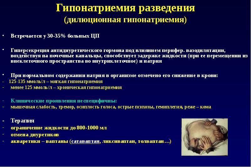 Гипонатриемия — википедия. что такое гипонатриемия