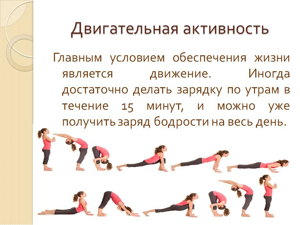 Польза физических упражнений для здоровья