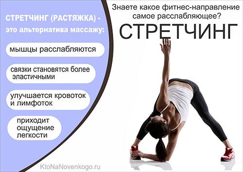 Что дает стретчинг – какая польза от занятий стретчингом, для чего нужна растяжка, виды