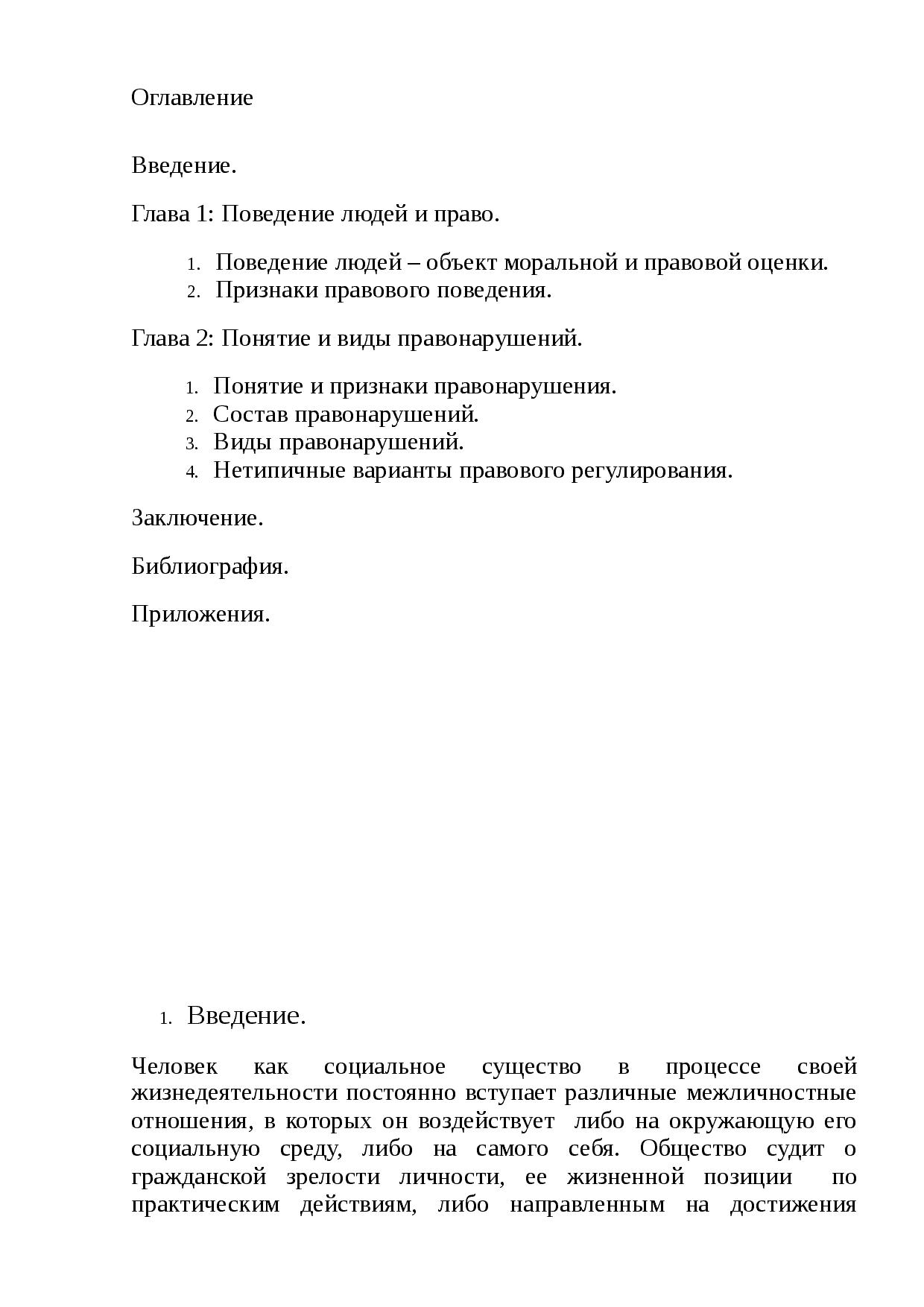 Правонарушение: структура, виды, понятие