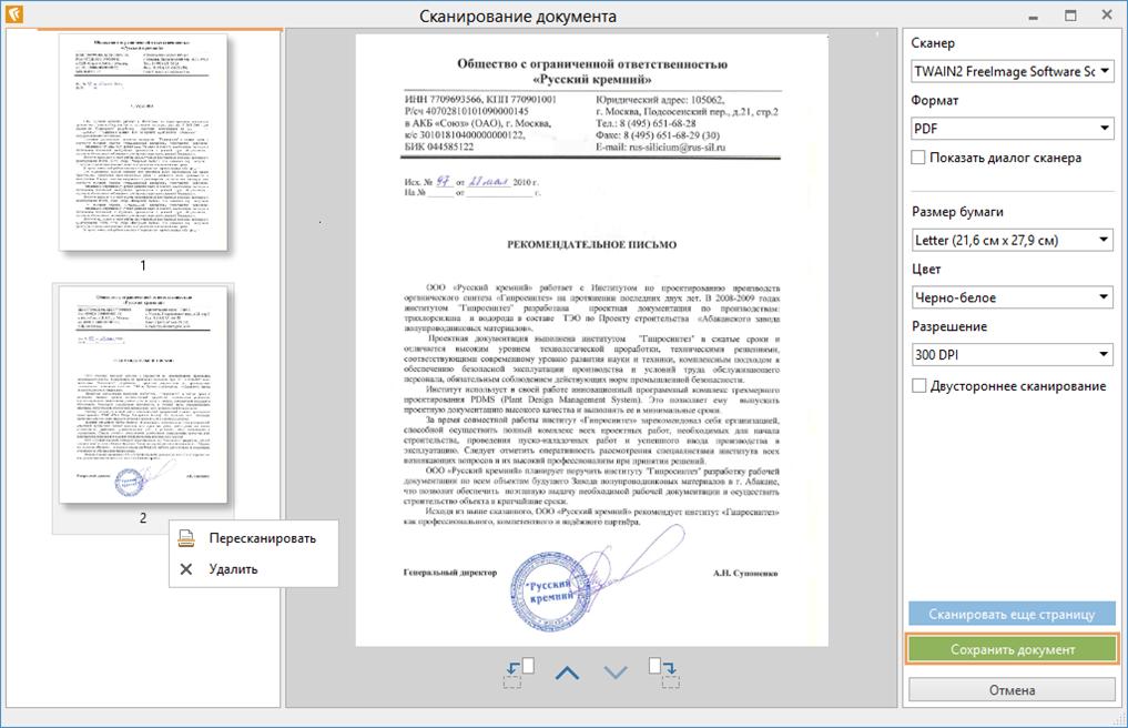 Что такое pdf и для чего он нужен?