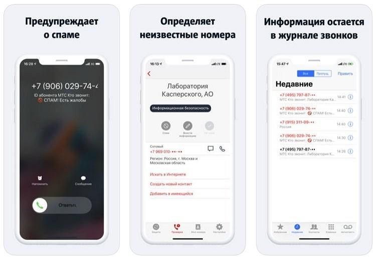 Спам звонки — эффективные методы блокировки
