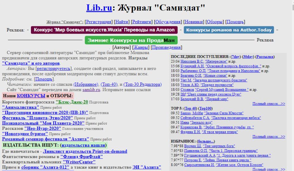 Самиздат — википедия. что такое самиздат