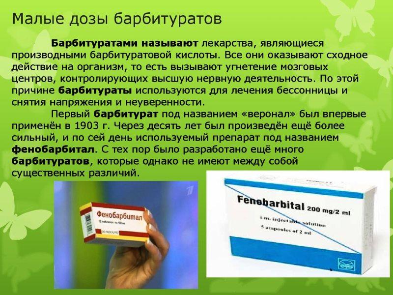 Барбитураты: список препаратов, применение и действие
