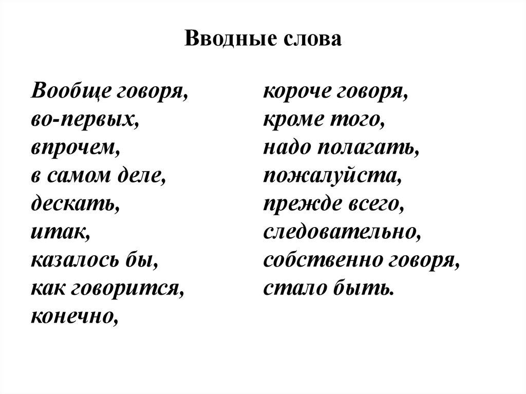 Вставные конструкции в русском языке