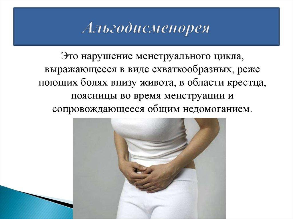 Альгодисменорея — болезненные менструации