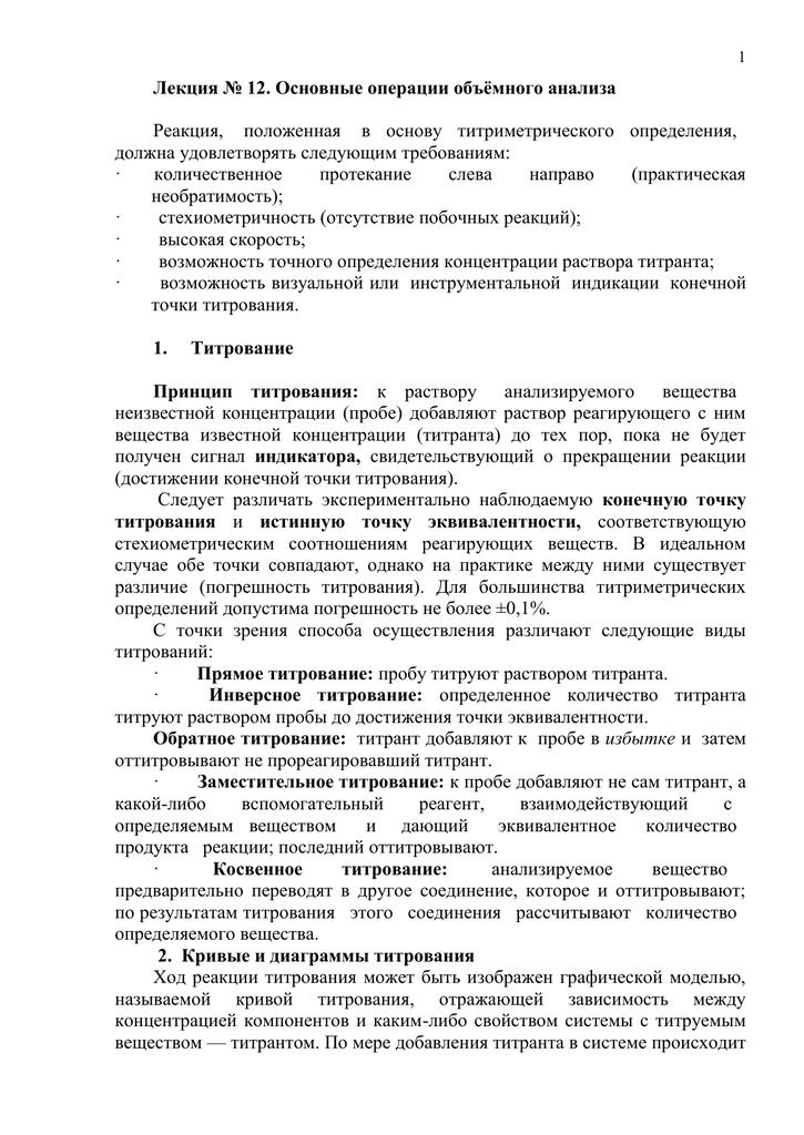 Титрование - titration - qwe.wiki