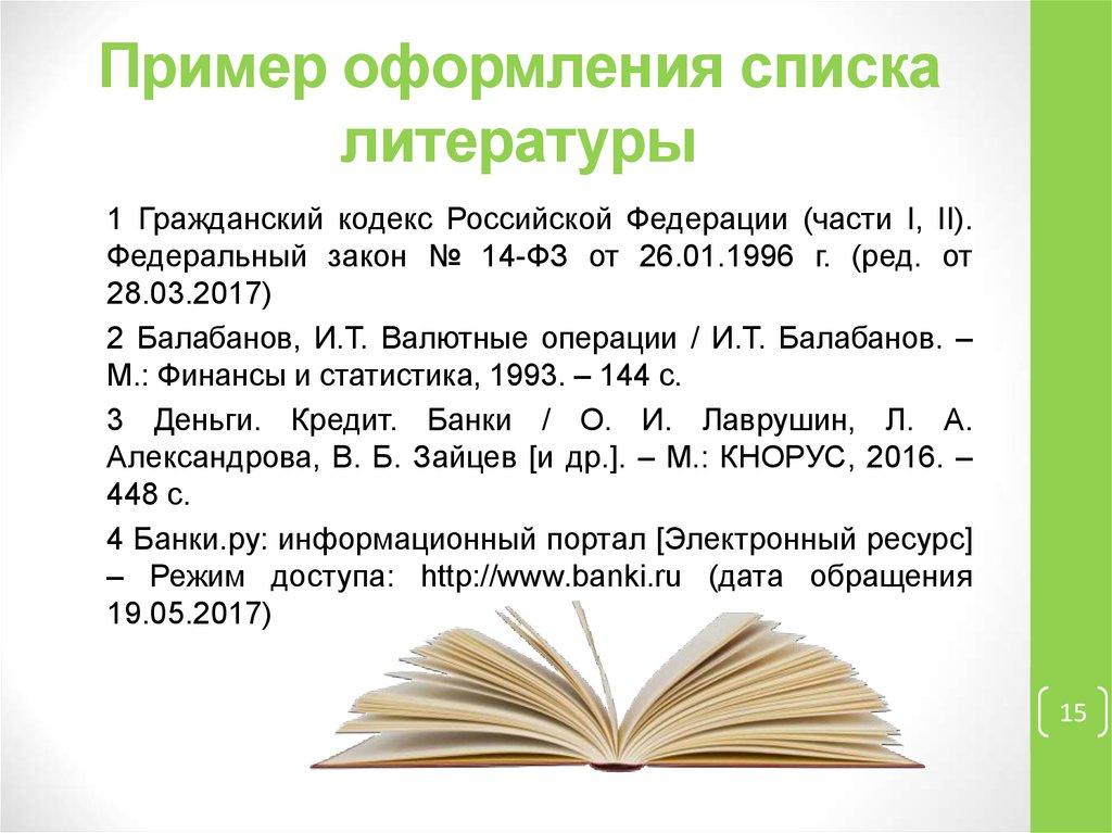 Список литературы: примеры и требования оформления перечня, нюансы написания согласно гост — 100umov.com