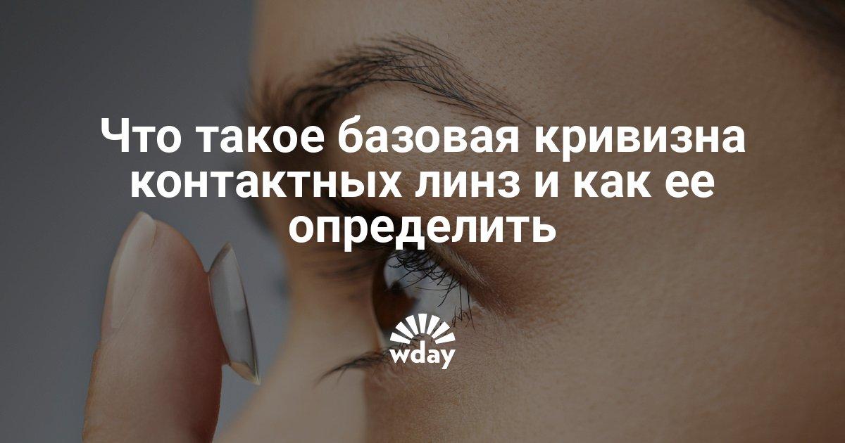 Радиус кривизны контактных линз