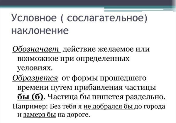 Сослагательное наклонение — википедия. что такое сослагательное наклонение