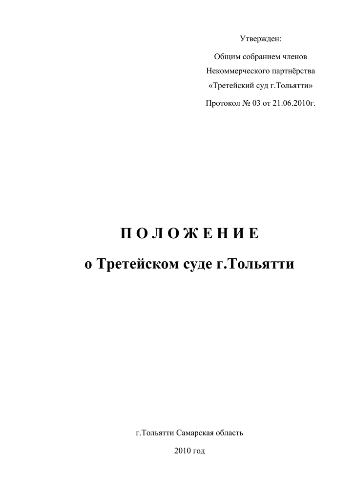 Третейский суд: понятие, компетенция, порядок оспаривания решений третейского суда - вопросы на госэкзамен по гражданскому праву | юрком 74