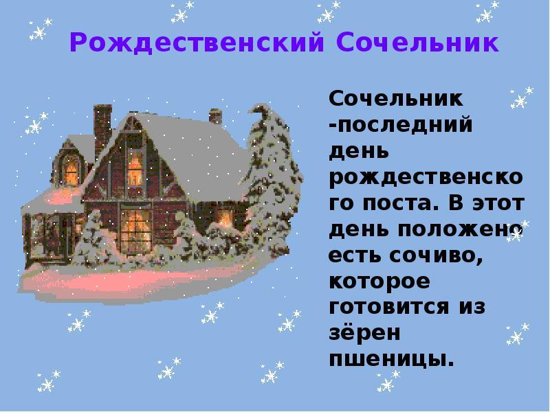 Рождественкий сочельник: какого числа, что делают в сочельник, какие есть приметы и традиции / mama66.ru