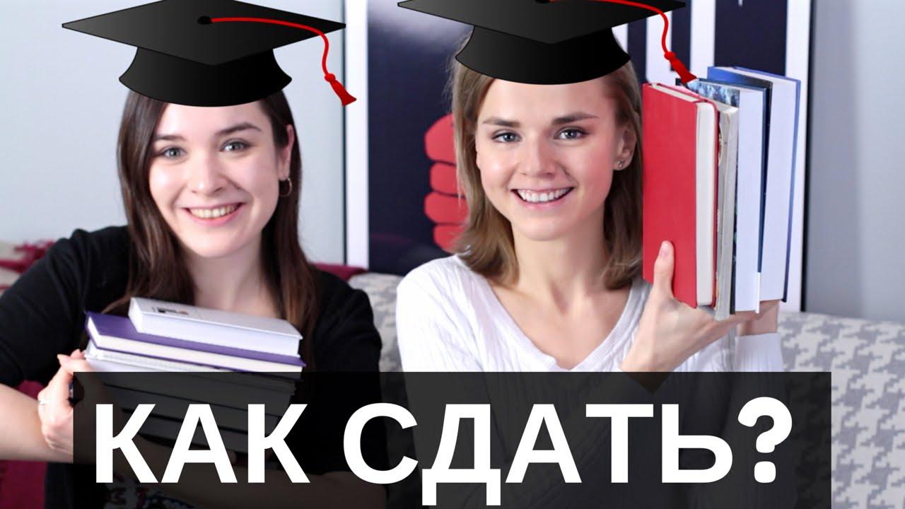 Сессия у студентов — что это такое, сколько длится экзаменационный период