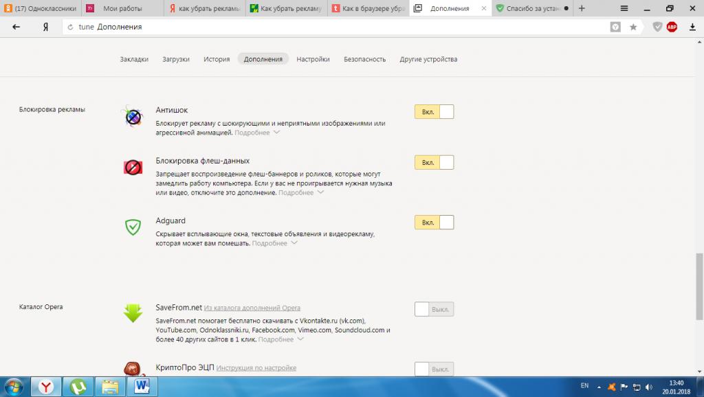 Удалить appdata рекламу из браузера (инструкция)