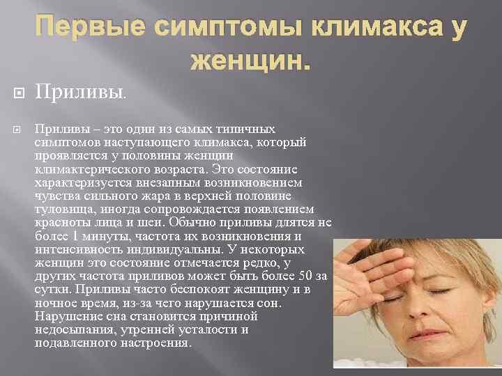 Приливы при климаксе - симптомы, лечение, препараты от приливов