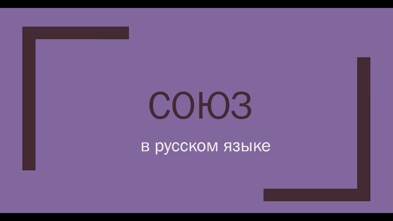Противительные союзы в русском языке