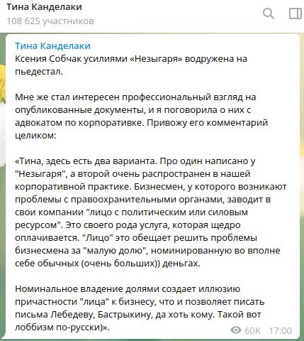 Самый загадочный telegram-канал незыгарь - о новой нефти, мастере интриги в кремле и деградации мессенджера
