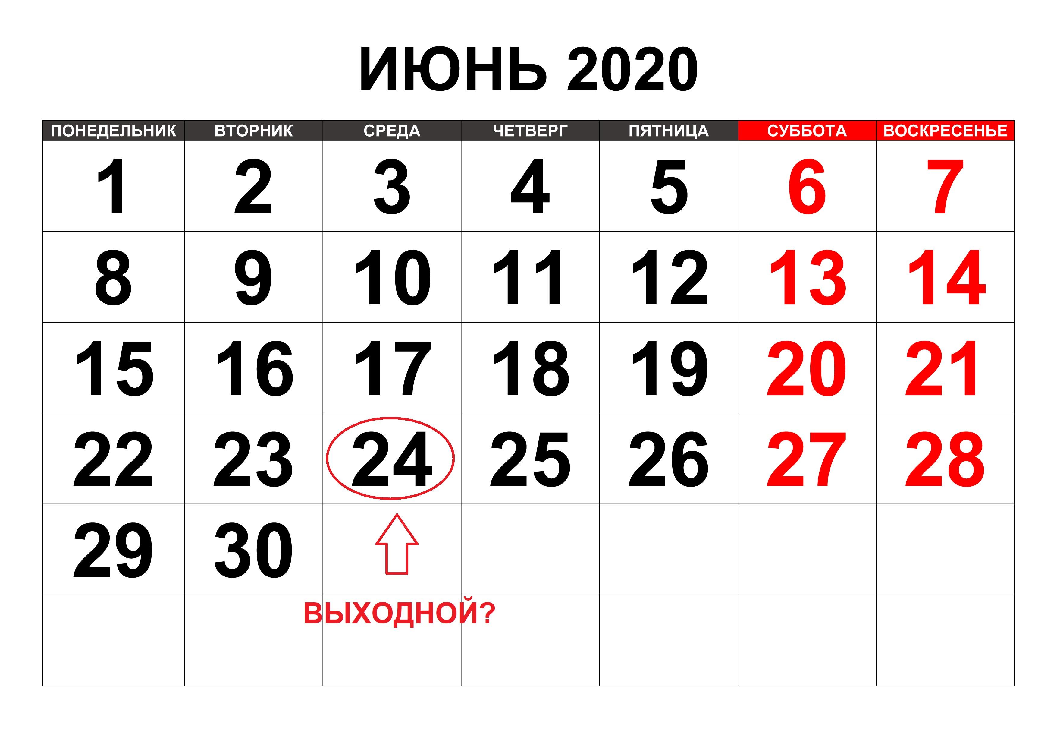 Календарные дни – это что такое? понятие