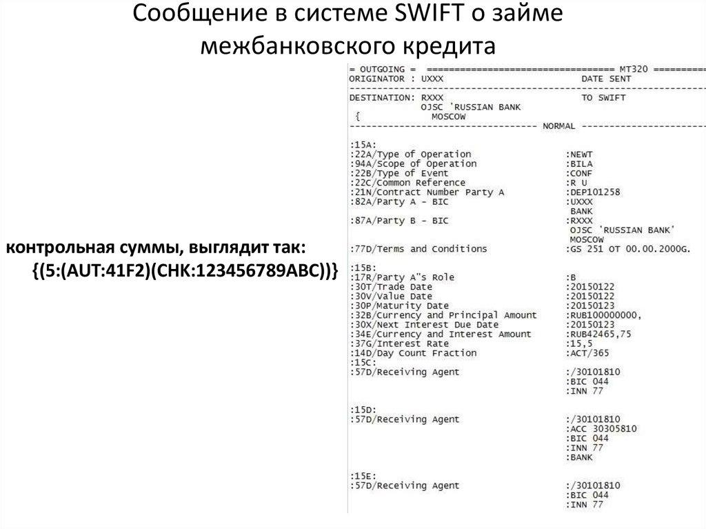 Swift-код сбербанка - реквизиты для валютных денежных транзакций за границу