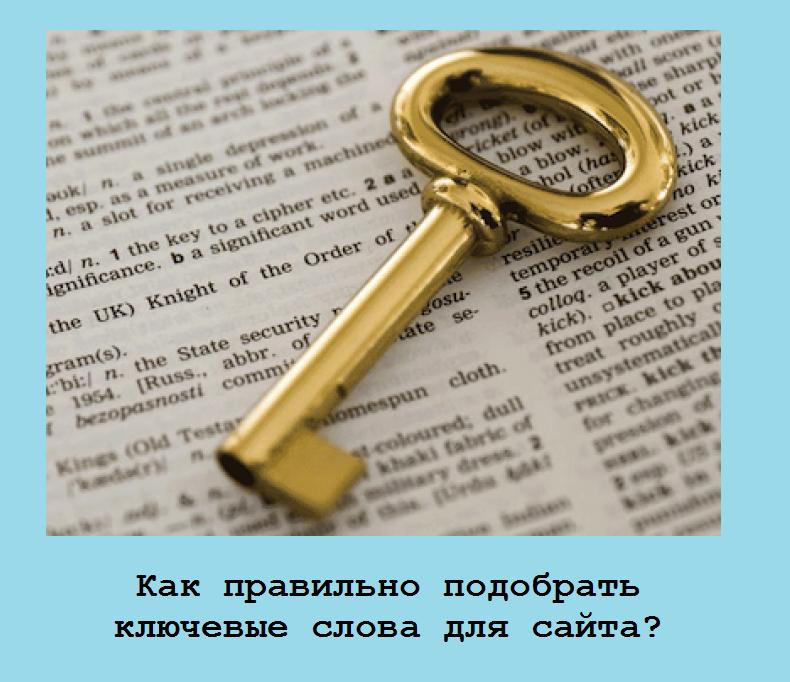 Что такое ключевые слова? виды ключевых слов и зачем они нужны