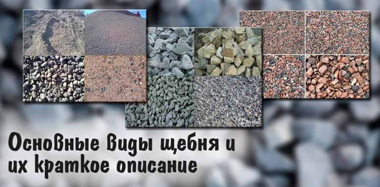 Гравий и щебень: отличие, цена :: syl.ru