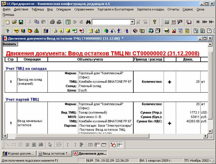 Порядок учета тмц в бухгалтерии: проводки и документы