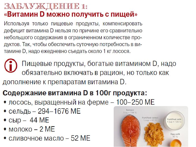 Анализ крови на витамин д – для чего нужен, норма в крови у женщин и мужчин