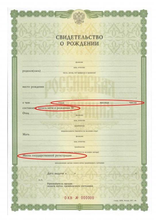 Что такое номер акта записи в свидетельстве о рождении - юрист