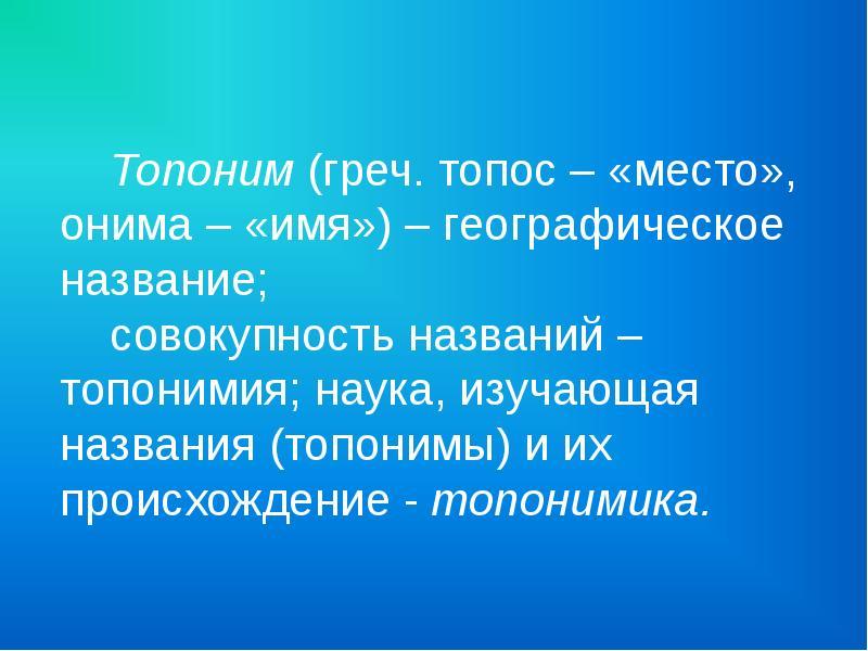 Топоним: это что такое? классификация и виды топонимов