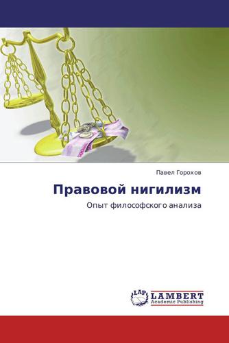 Правовой нигилизм в современной россии