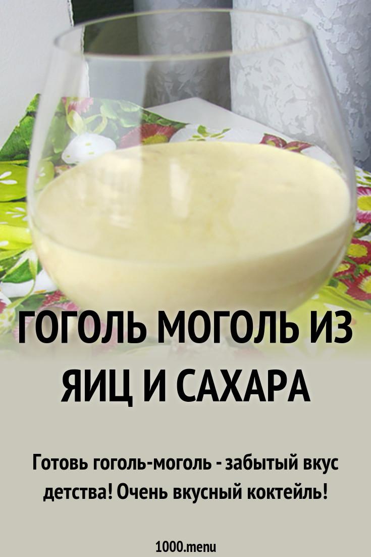 Как выглядит гоголь моголь. гоголь-моголь - это что такое? рецепты приготовления