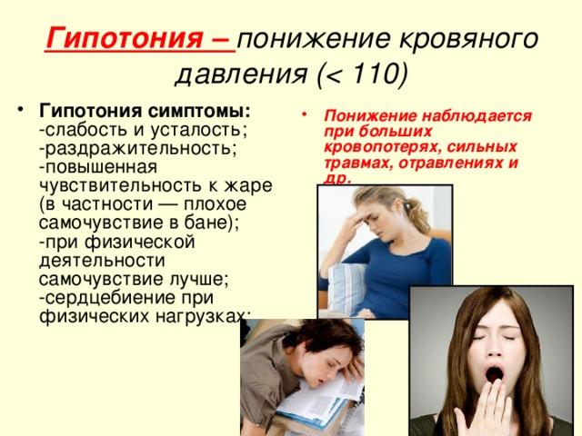 Гипотония что это такое, какие у нее симптомы и как ее лечить?