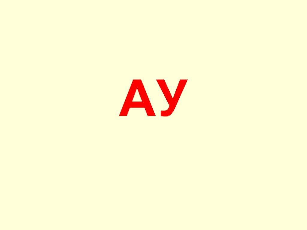 Что означает au?