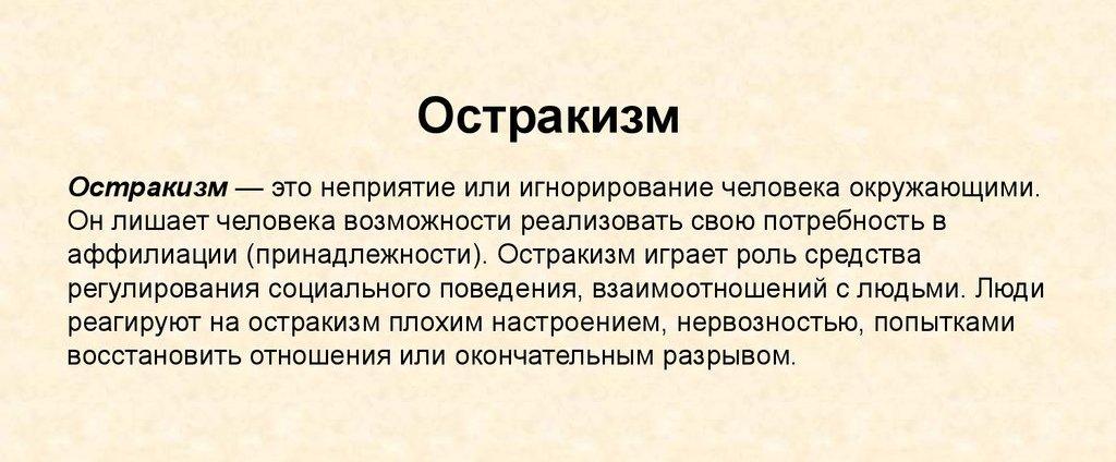 Остракизм — википедия. что такое остракизм