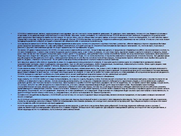 Синонимы и антонимы «находчивость» - анализ и ассоциации к слову находчивость. морфологический разбор и склонение слов