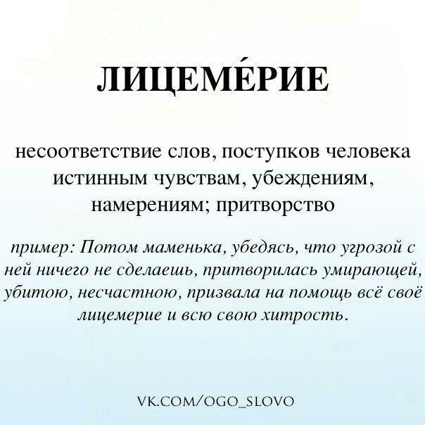 Лицемерие — википедия. что такое лицемерие