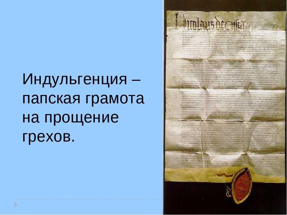 Индульгенция википедия