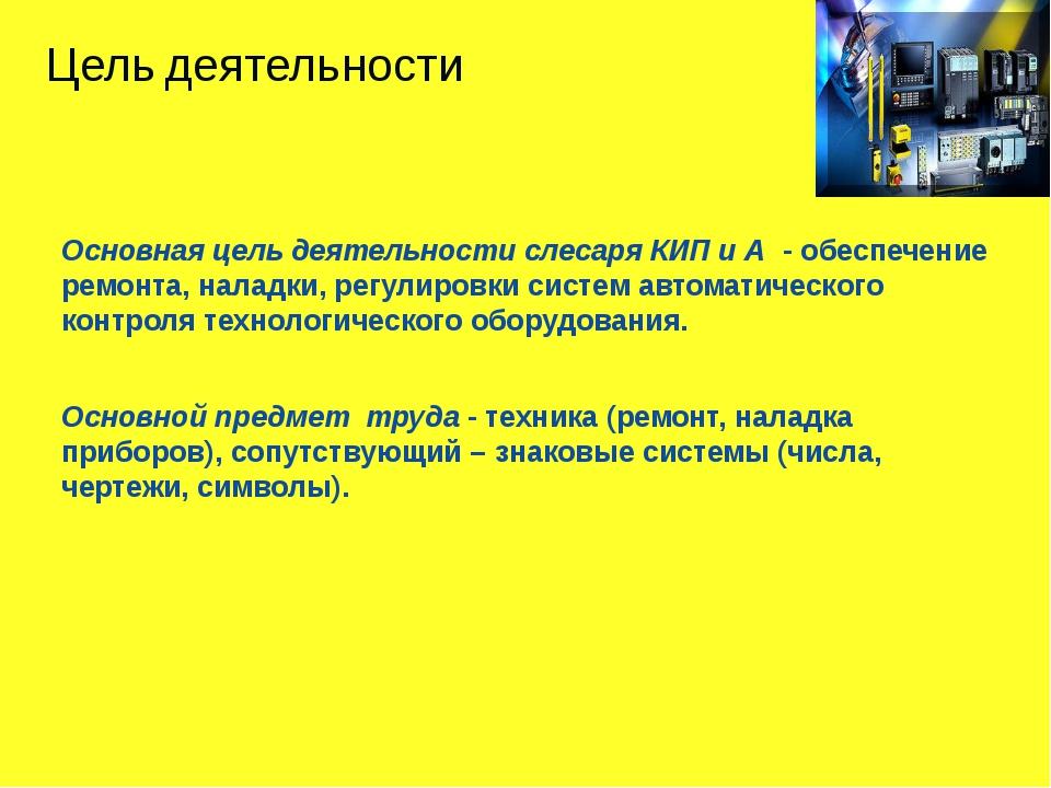 Кипиа - расшифровка понятия, разновидности приборов и оборудования, фото, видео репортаж чем занимаются службы кипиа