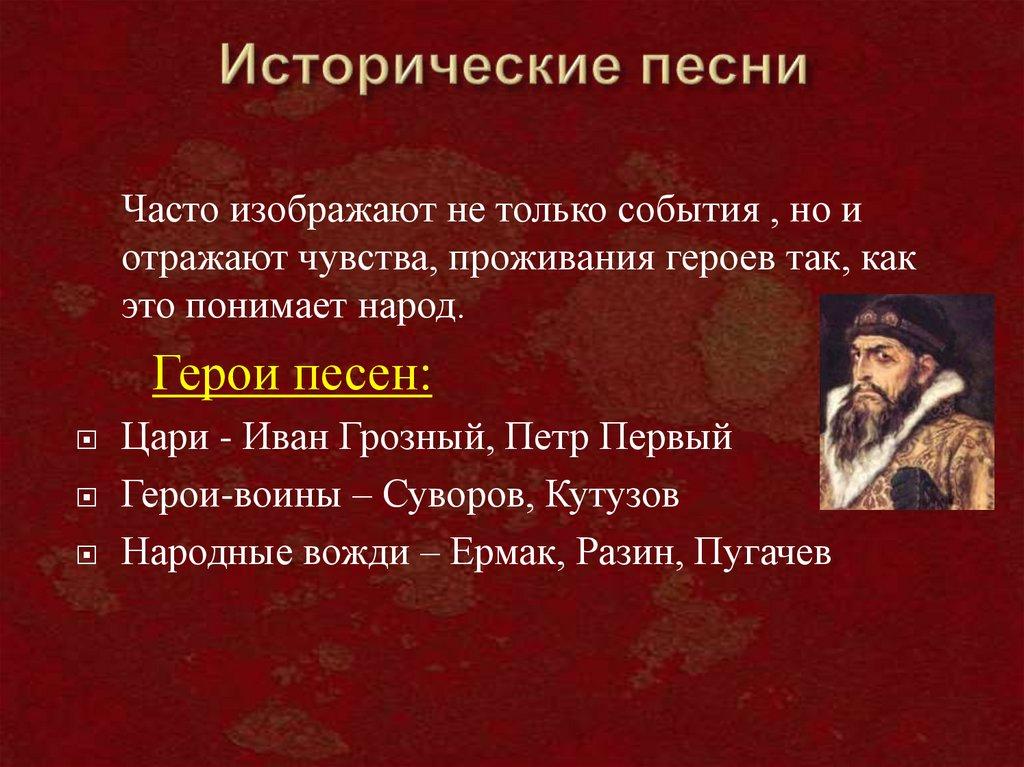 Русские народные песни — тексты, слушать онлайн