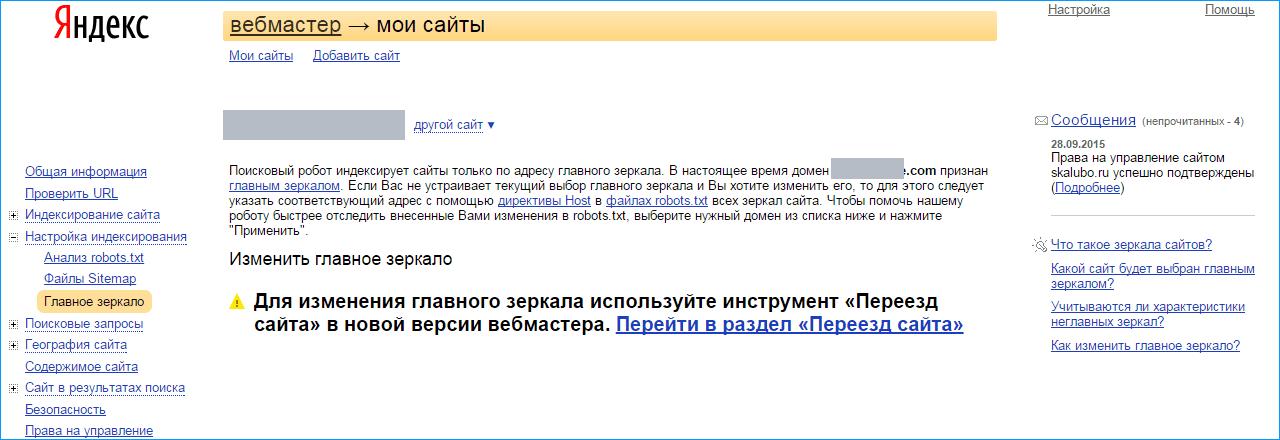 Что такое сайт зеркало? как определить актуальное рабочее зеркало сайта