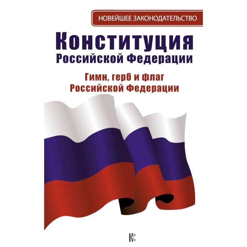 Эксперты: укрепление суверенитета рф в конституции отражает запросы российского общества -  политика - тасс