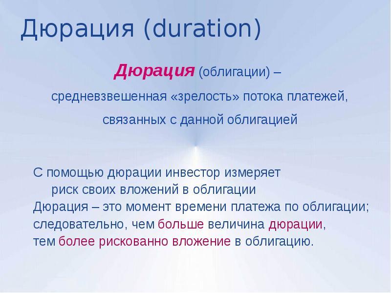 Дюрация — википедия. что такое дюрация