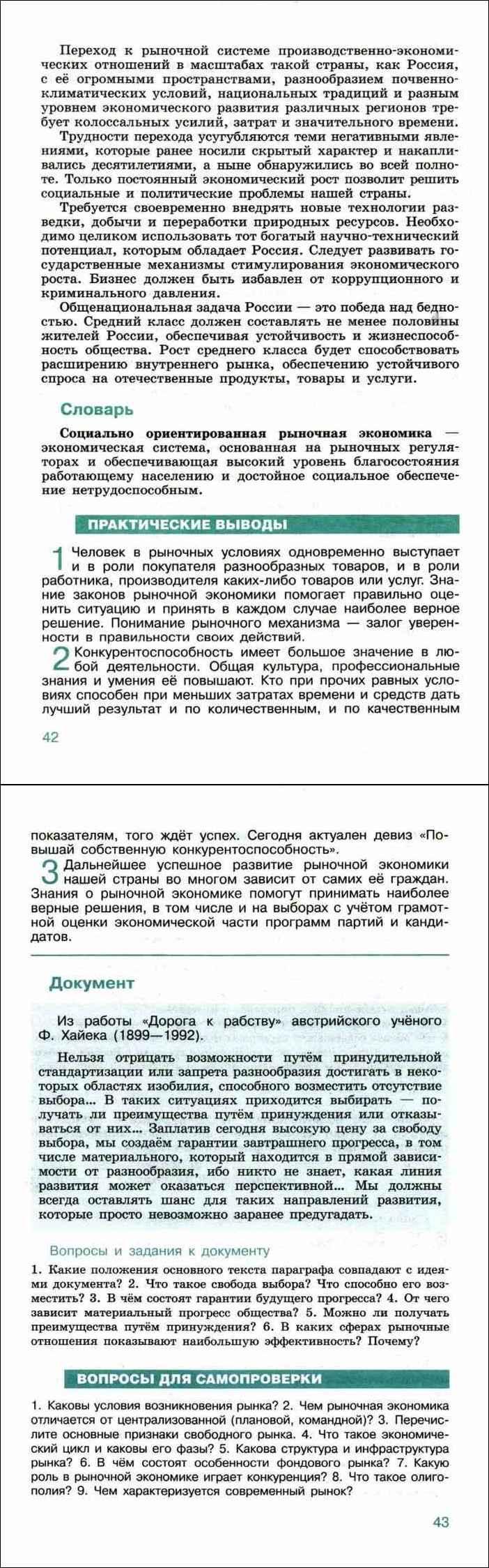 2. демократия и политическое участие