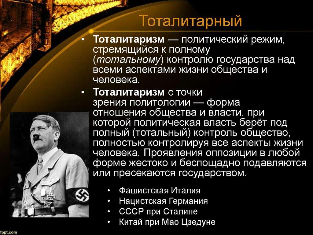 Авторитаризм: признаки - примеры стран - отличие от тоталитаризма - узнай что такое