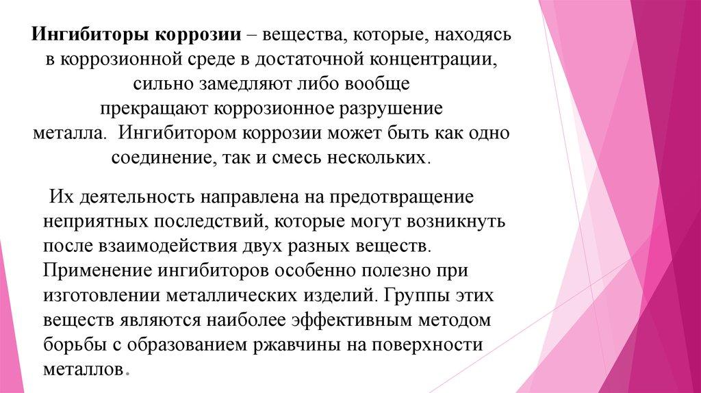 Ингибирование ферментов — википедия переиздание // wiki 2