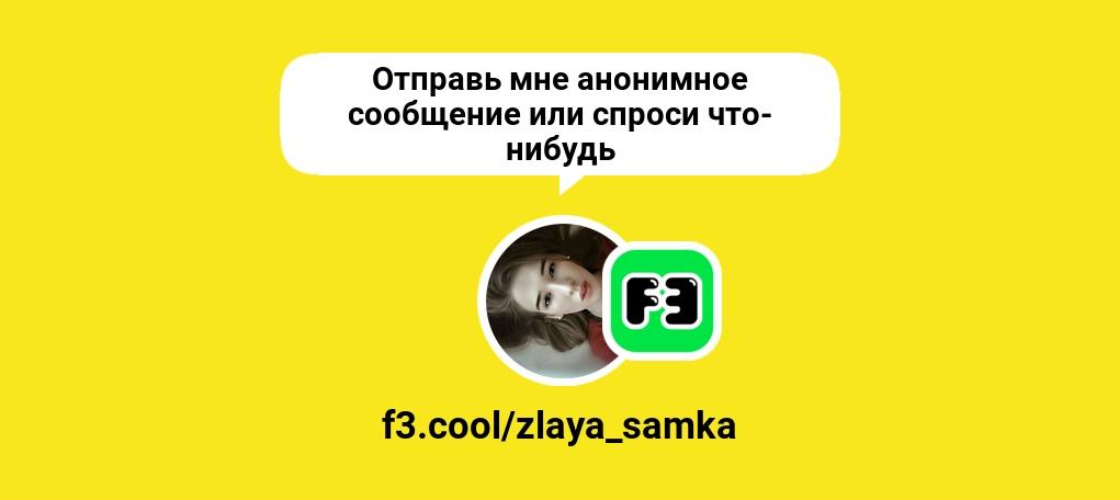 F3 cool в инстаграме: что это такое