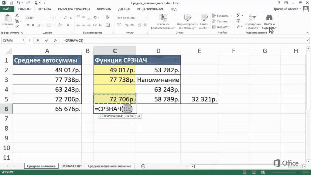 Как правильно вычислить среднее значение – this is data