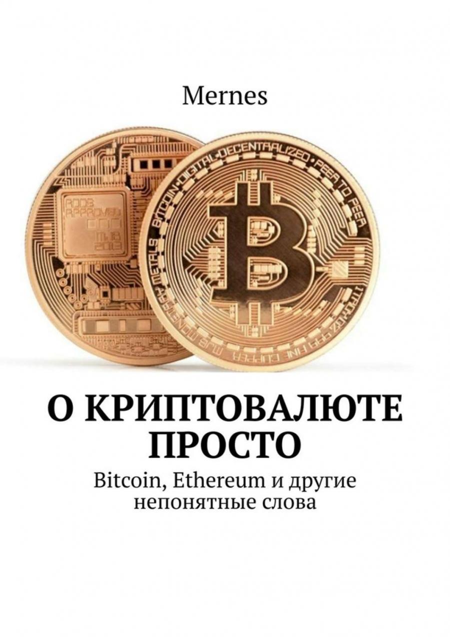 Что такое биткоин простыми словами?